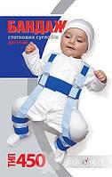 Детский бандаж бедренных суставов (стремена Павлика) Торос 450 от 8 месяцев.