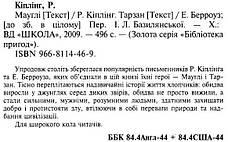 Мауглі. Тарзан  Р. Кіплінг, Е. Берроуз, фото 2