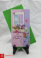Поздравительная открытка ручной работы с 8 березня ФР