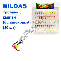Тройник Mildas с каплей (балансирный) (50шт)