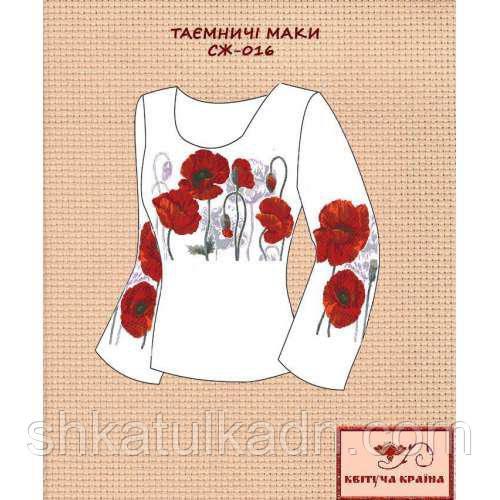 Заготовка для вышивки бисером сорочка женская  продажа 4c68b0a7bb94a