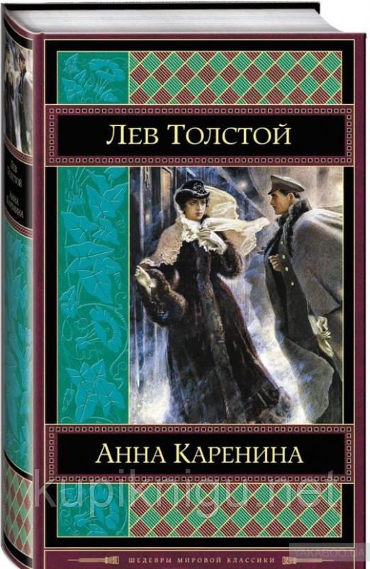 Анна Каренина (Шедевры мировой классики)