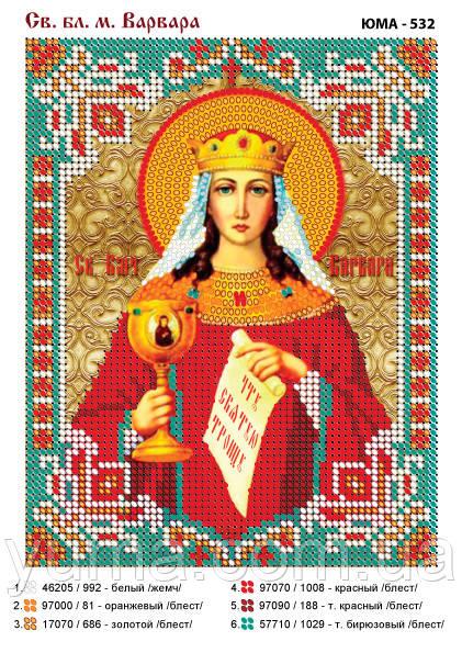 Схема для вышивки именной иконы Св. Варвара