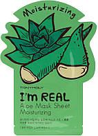 Тканевая маска с алоэ  I'm Real Mask Sheet Aloe - Moisturizing 21 мл