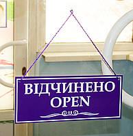 "Табличка ""відчинено-зачинено"" фиолетовый + белый"