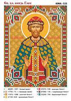 Именная икона под вышивку бисером Св. Глеб