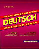 Практический курс немецкого языка.Т.Камянова