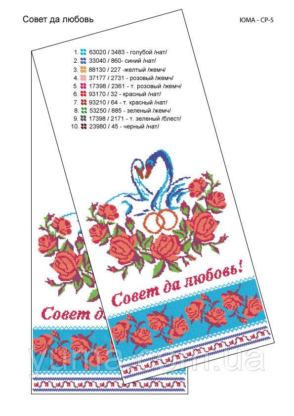 Схема для вышивки бисером свадебного рушника СР 5