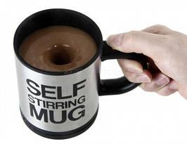 Кружка-миксер Self Stirring Mug