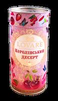 Чай Lovare Королевский Десерт смесь цветочного и фруктового