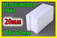 Меламиновая чудо губка 100х60х20мм