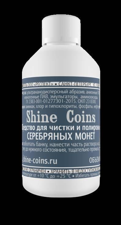 Чистячий засіб для срібних монет
