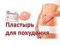 Пластырь для похудения Mymi Wonder Patch (8 шт)