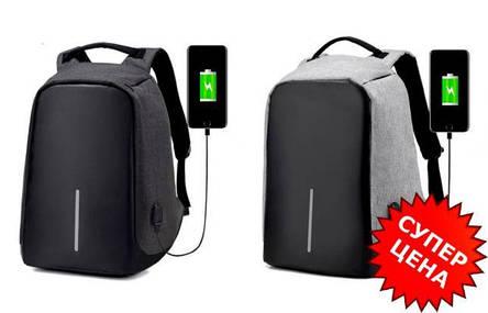 bdf446d77358 Рюкзак Антивор с USB портом Bobby: продажа, цена в Николаеве ...