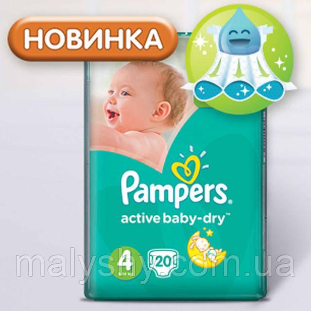 Pampers Active Baby-Dry - Підгузники для неперевершеної сухості протягом всієї ночі та щасливого пробудження.
