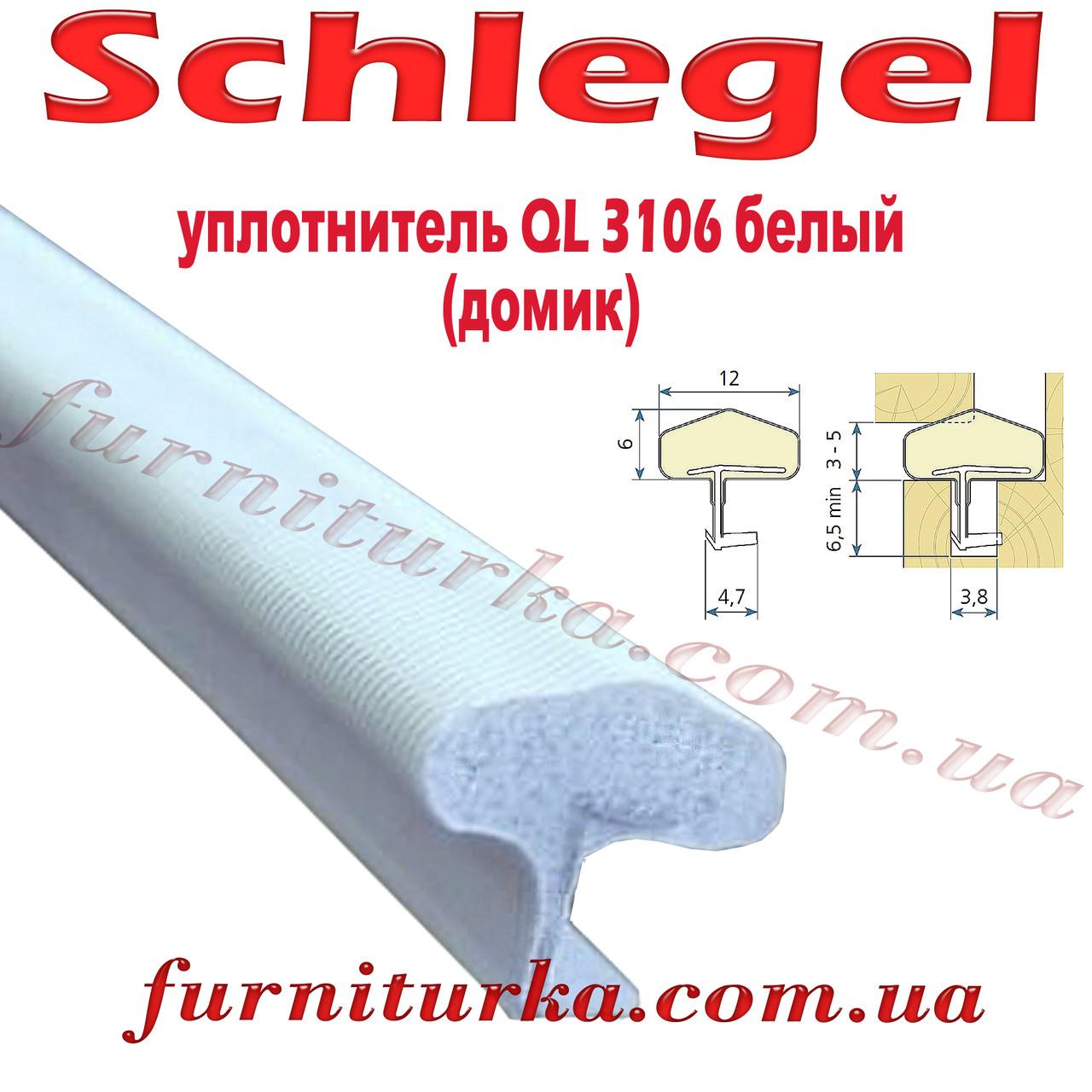 Уплотнитель дверной Schlegel QL 3106 белый (домик)