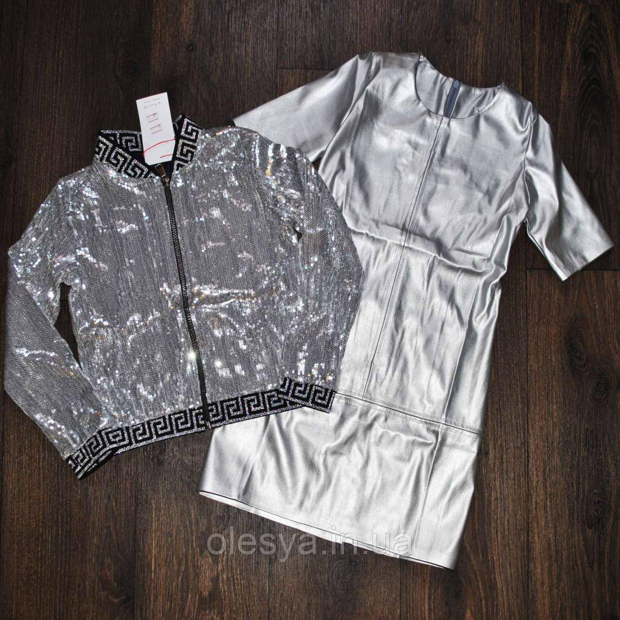 Стильный комплект- куртка с пайетками и платье (128-140р) для девочки подростка