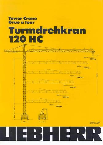 Аренда башенного крана Liebherr 120 HC, фото 2
