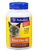 Биостим 40 для котов  300шт