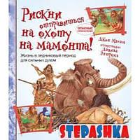 Рискни отправиться на охоту на мамонта! (7+). Мэлэм Дж. Paulsen
