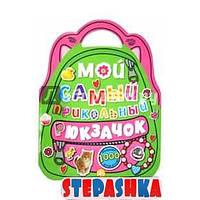 Мой самый прикольный рюкзачок/розовая
