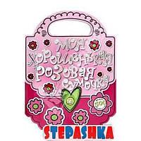 Моя хорошенькая розовая сумочка