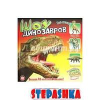 Прикольный подарок/Шоу динозавров