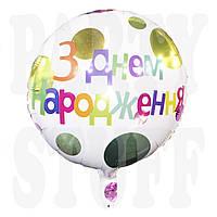 Фольгированный шар белый З днем народження, 44 см