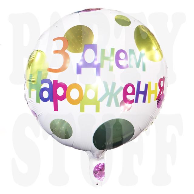 фольгированный шар белый з днем народження