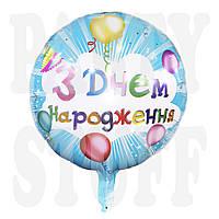 Фольгированный шар З днем народження, голубой, 44 см