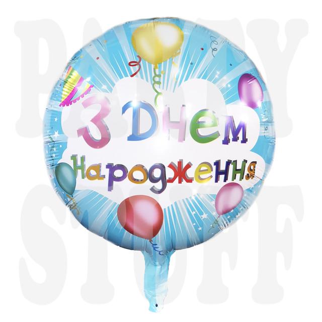 фольгированный шар з днем народження голубой
