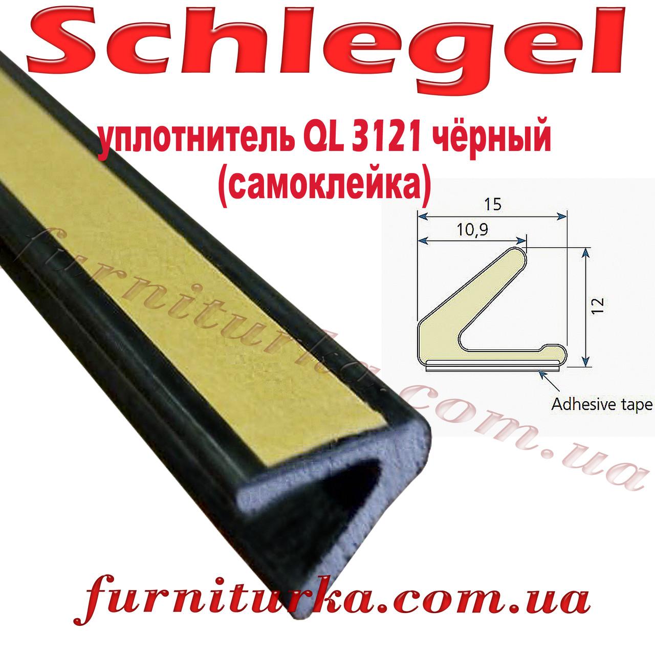 Уплотнитель оконный Schlegel QL 3121 чёрный (самоклейка)