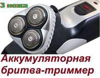 Электробритва-триммер мужская профессиональная Toshiko TK-356 Deluxe