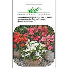 Семена бегонии вечноцветущей Бада Бинг F1 смесь 20 шт, Syngenta Flowers
