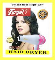 Фен для волос Target 1200W!Акция