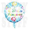 Шар фольгированный С днем рождения голубой, 44 см