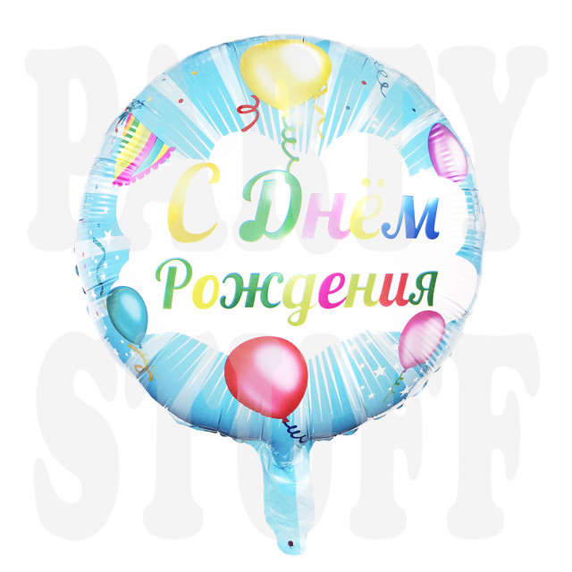 шар фольгированный с днем рождения голубой