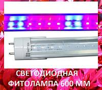 Светодиодная фитолампа для растений 600 мм