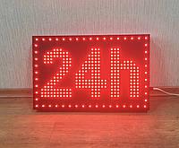 Светодиоднная надпись 24часы.