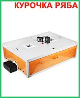 Инкубатор Курочка Ряба на 140 яиц механический переворот, ТЭН (корпус обшит пластиком)