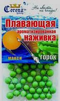 Наживка плавающая ароматизированная Сorona® (макси) Горох