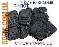 Чехлы автомобильные CHERY Amulet Sd 2003 (серые) - Авточехлы Чери Амулет седан (комплект)