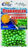 Наживка плавающая ароматизированная Сorona® (миди) Горох