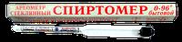 Спиртомер бытовой 0-96°