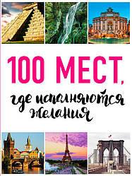 100 мест, где исполняются желания. 2-е изд. Сидорова М.