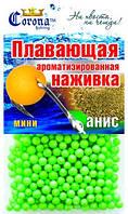 Наживка плавающая ароматизированная Сorona® (Мини) Анис