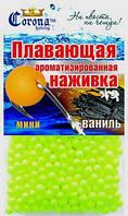 Наживка плавающая ароматизированная Сorona® (Мини) Ваниль