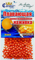 Наживка плавающая ароматизированная Сorona® (Мини) Кукуруза