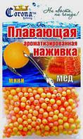 Наживка плавающая ароматизированная Сorona® (Мини) Мед