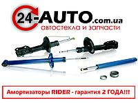Амортизатор ГАЗ 2410,31029,3110 ВОЛГА передн. со втулк. масл. (RIDER - гарантия 2 года)